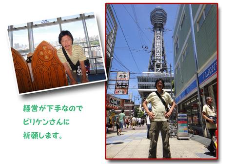 合成1通天閣_edited-4psd.jpg