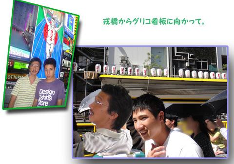 合成_戎橋_ 2_edited-1.jpg