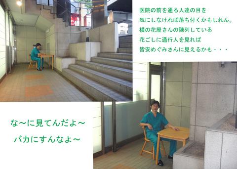 アウトドア院長室3_edited-1.jpg