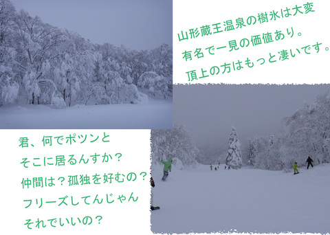 樹氷_2_edited-2.jpg